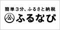 ふるなび【宮崎県都城市限定】