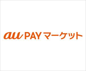au PAY マーケット(旧au wowma)