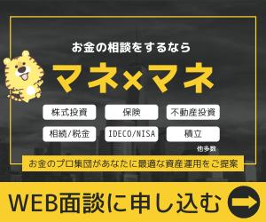 【WEB面談】資産運用総合コンサル『マネ×マネ』