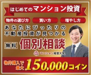 【個別面談】FIRE式不動産投資術