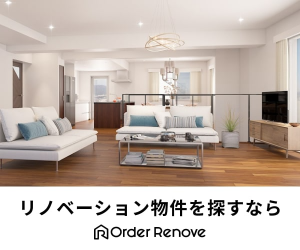 Order Renove(オーダーリノベ)