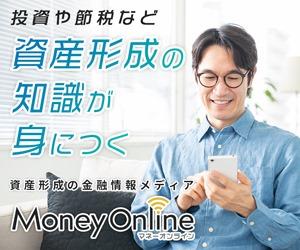【新規無料会員登録】「マネーオンライン」(時代を生き抜く金融メディア)