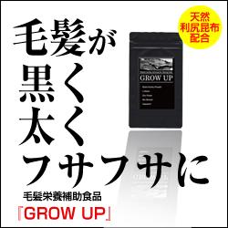 【通常購入の方限定】GROW UP(グロウアップ)